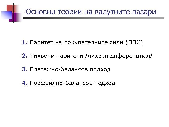 Основни теории на валутните пазари 1. Паритет на покупателните сили (ППС) 2. Лихвени паритети