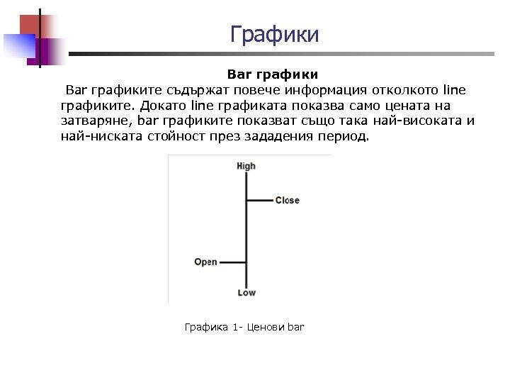 Графики Bar графиките съдържат повече информация отколкото line графиките. Докато line графиката показва само