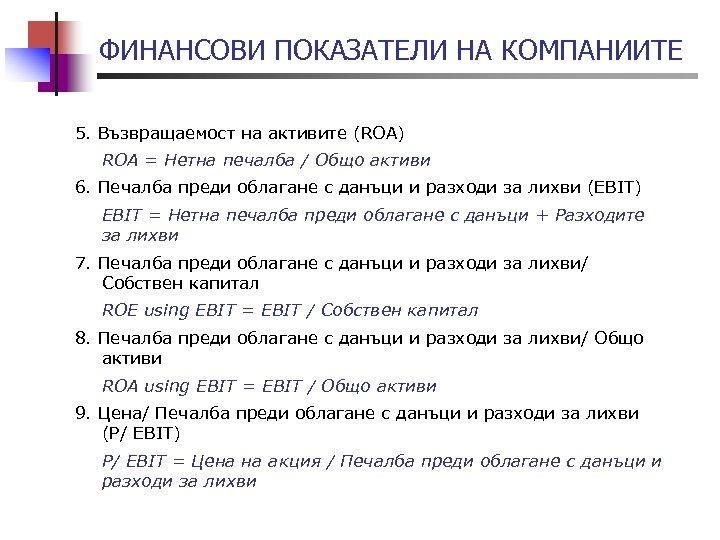ФИНАНСОВИ ПОКАЗАТЕЛИ НА КОМПАНИИТЕ 5. Възвращаемост на активите (ROA) ROA = Нетна печалба /
