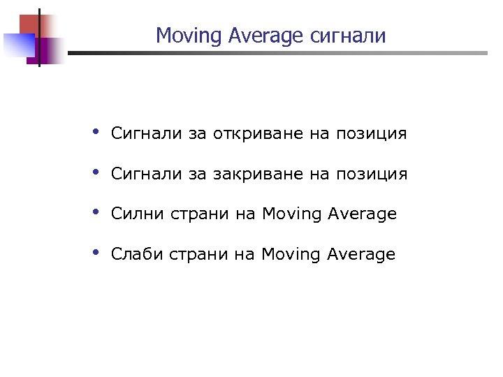 Moving Average сигнали • Сигнали за откриване на позиция • Сигнали за закриване на