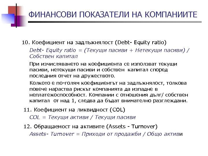 ФИНАНСОВИ ПОКАЗАТЕЛИ НА КОМПАНИИТЕ 10. Коефициент на задлъжнялост (Debt- Equity ratio) Debt- Equity ratio