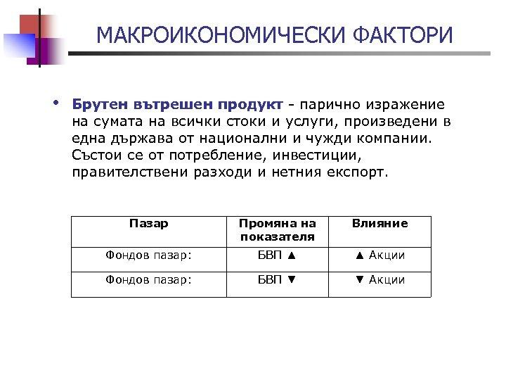 МАКРОИКОНОМИЧЕСКИ ФАКТОРИ • Брутен вътрешен продукт - парично изражение на сумата на всички стоки