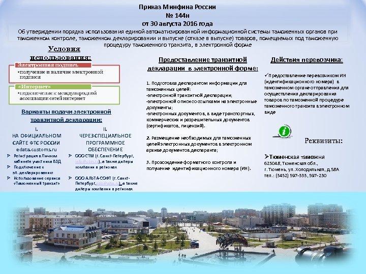 Приказ Минфина России № 144 н от 30 августа 2016 года Об утверждении порядка