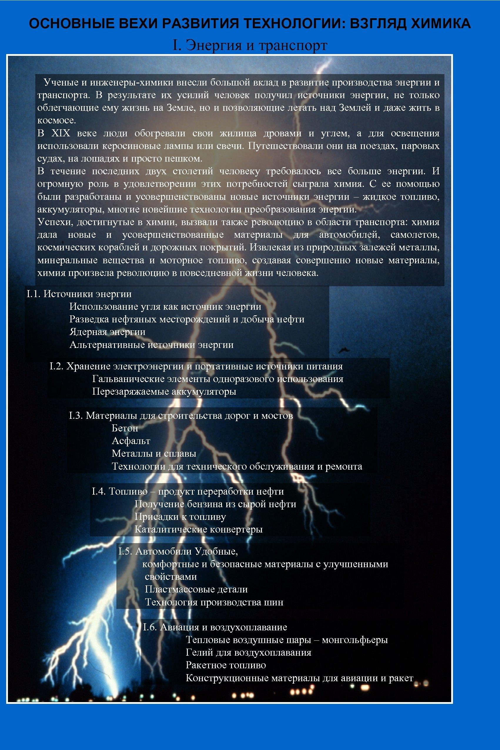 ОСНОВНЫЕ ВЕХИ РАЗВИТИЯ ТЕХНОЛОГИИ: ВЗГЛЯД ХИМИКА I. Энергия и транспорт Ученые и инженеры-химики внесли