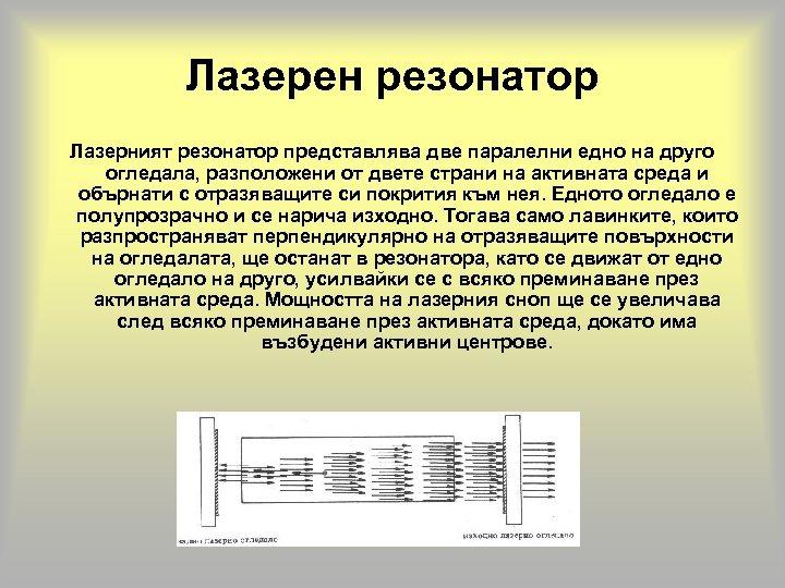 Лазерен резонатор Лазерният резонатор представлява две паралелни едно на друго огледала, разположени от двете