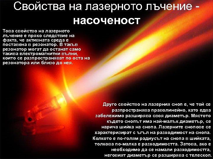 Свойства на лазерното лъчение насоченост Това свойство на лазерното лъчение е пряко следствие на