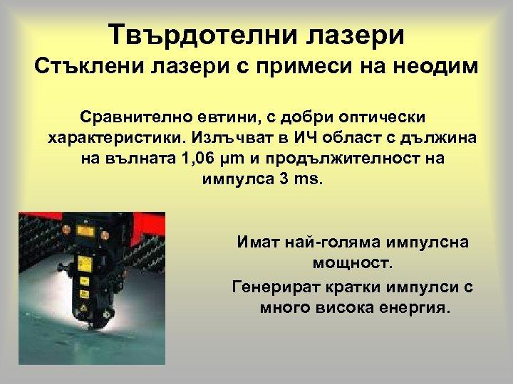 Твърдотелни лазери Стъклени лазери с примеси на неодим Сравнително евтини, с добри оптически характеристики.