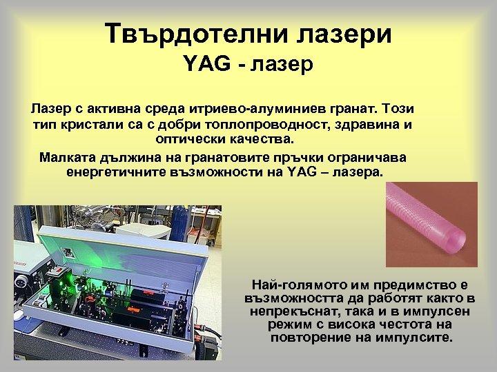 Твърдотелни лазери YAG - лазер Лазер с активна среда итриево-алуминиев гранат. Този тип кристали