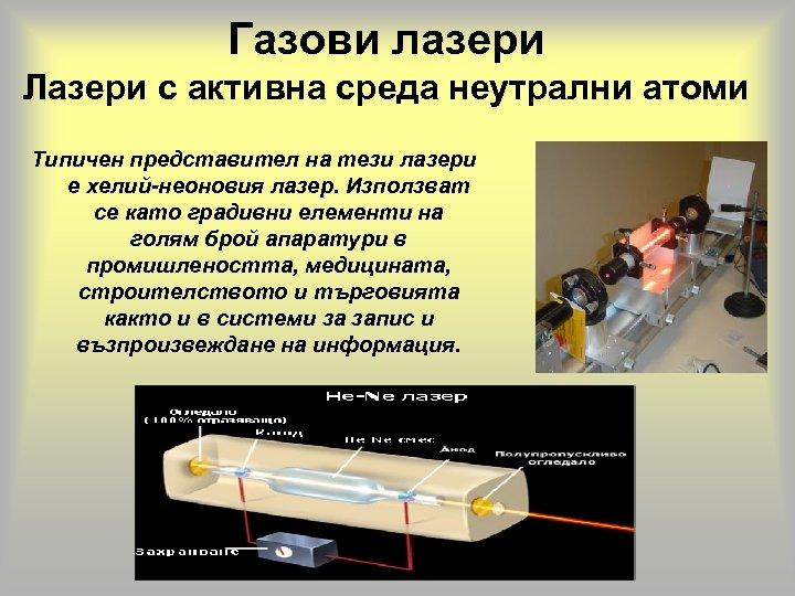 Газови лазери Лазери с активна среда неутрални атоми Типичен представител на тези лазери е