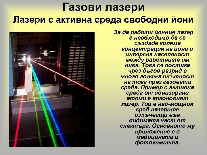 Газови лазери Лазери с активна среда свободни йони За да работи йонния лазер е