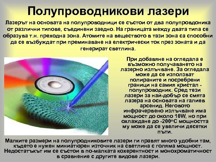 Полупроводникови лазери Лазерът на основата на полупроводници се състои от два полупровдоника от различни