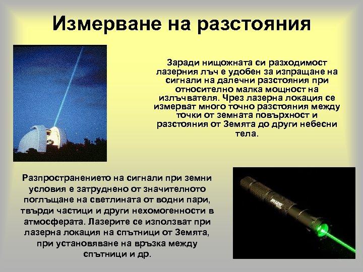 Измерване на разстояния Заради нищожната си разходимост лазерния лъч е удобен за изпращане на