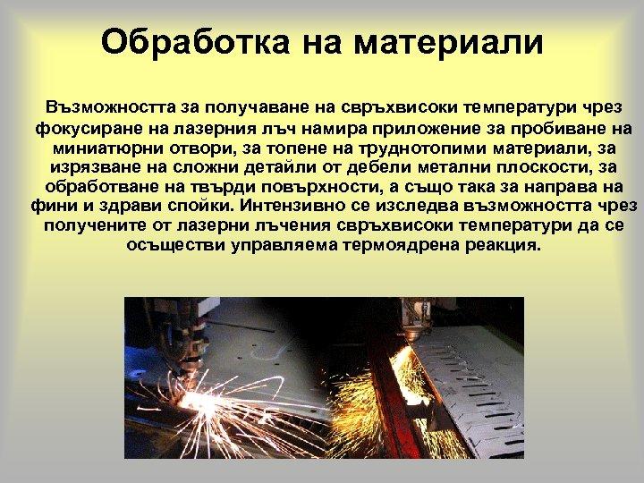 Обработка на материали Възможността за получаване на свръхвисоки температури чрез фокусиране на лазерния лъч