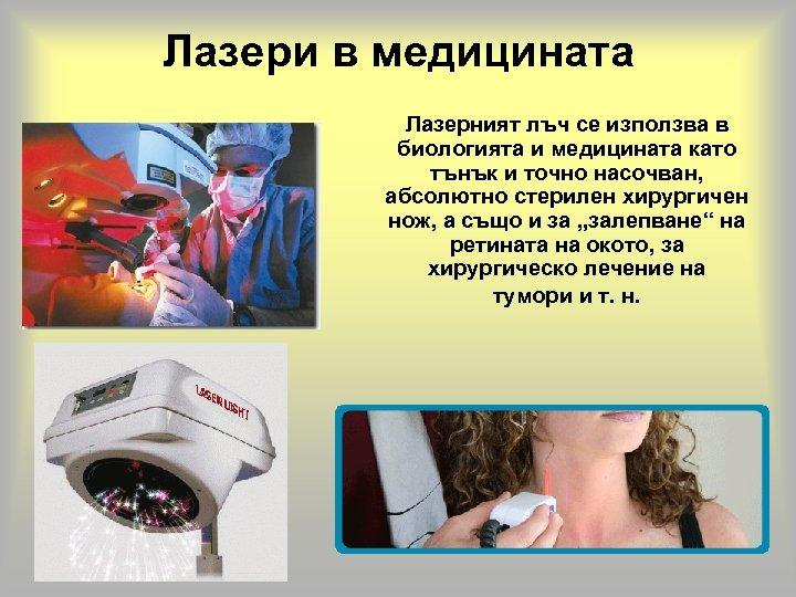 Лазери в медицината Лазерният лъч се използва в биологията и медицината като тънък и
