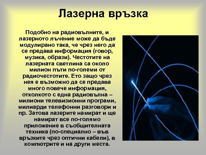 Лазерна връзка Подобно на радиовълните, и лазерното лъчение може да бъде модулирано така, че