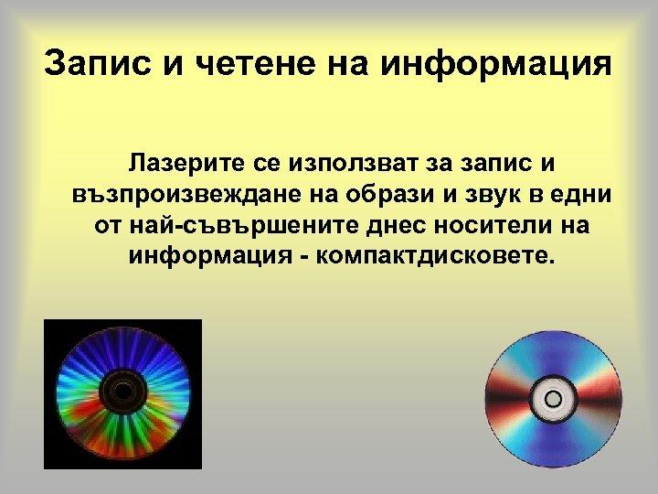 Запис и четене на информация Лазерите се използват за запис и възпроизвеждане на образи