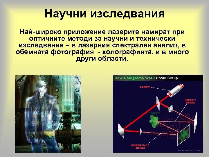 Научни изследвания Най-широко приложение лазерите намират при оптичните методи за научни и технически изследвания