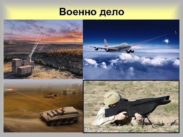 Военно дело
