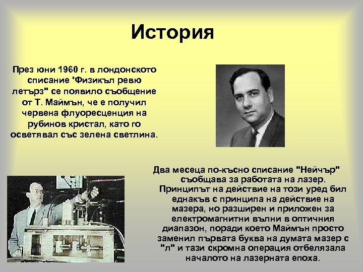История През юни 1960 г. в лондонското списание 'Физикъл ревю летърз