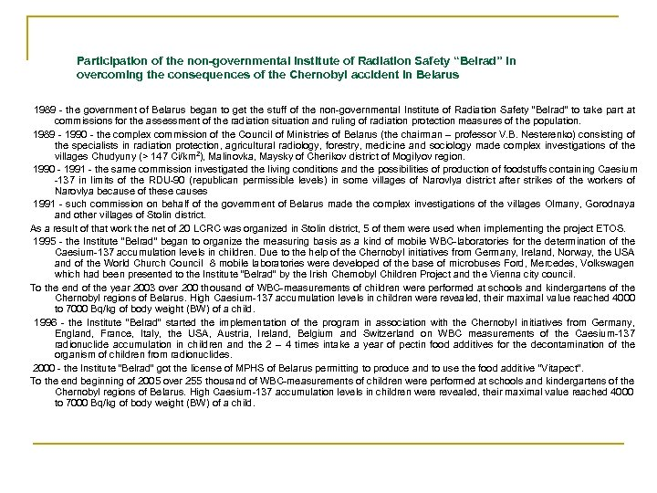 """Participation of the non-governmental Institute of Radiation Safety """"Belrad"""" in overcoming the consequences of"""