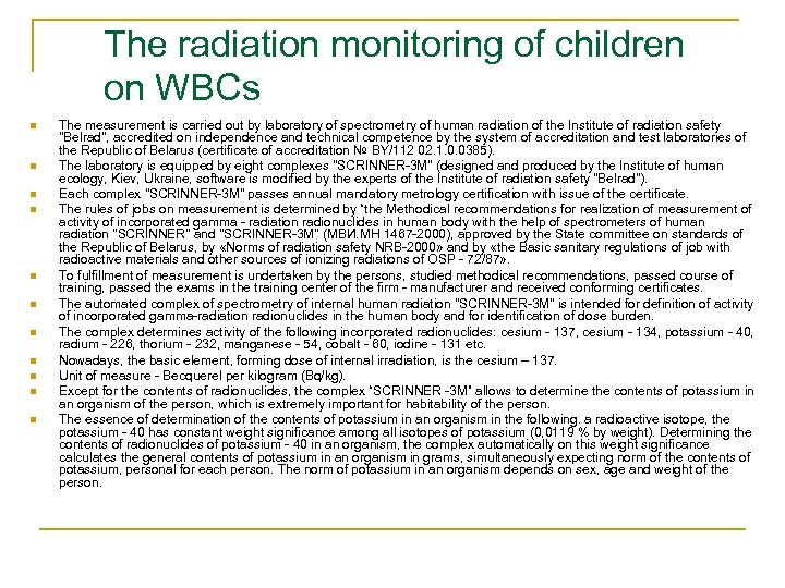 The radiation monitoring of children on WBCs n n n The measurement is carried