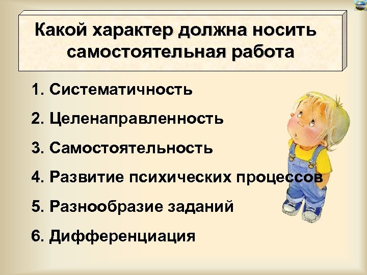 Какой характер должна носить самостоятельная работа 1. Систематичность 2. Целенаправленность 3. Самостоятельность 4. Развитие