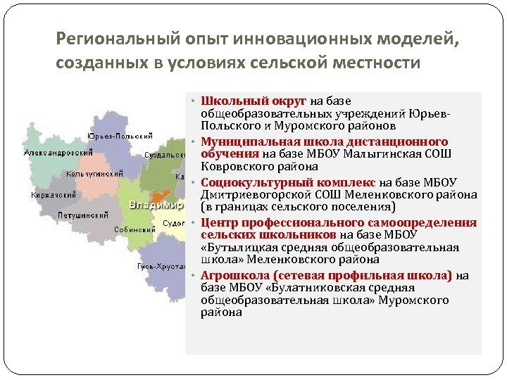 Региональный опыт инновационных моделей, созданных в условиях сельской местности • Школьный округ на базе