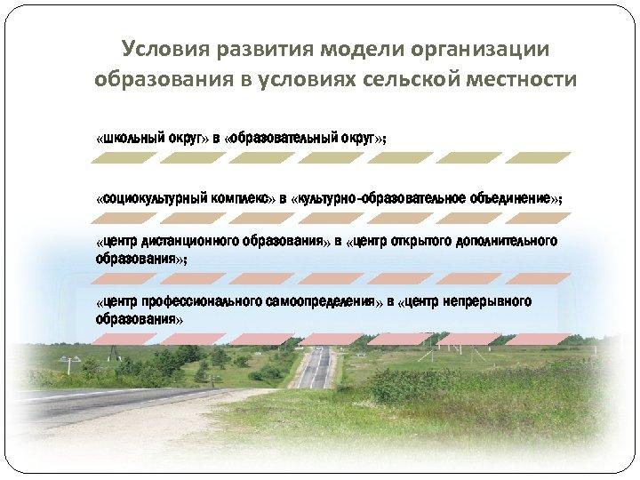 Условия развития модели организации образования в условиях сельской местности «школьный округ» в «образовательный округ»