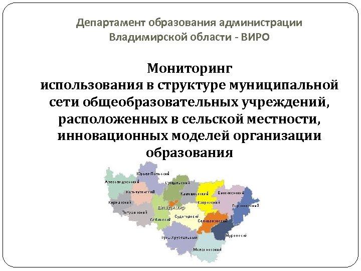 Департамент образования администрации Владимирской области - ВИРО Мониторинг использования в структуре муниципальной сети общеобразовательных