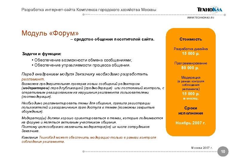 Разработка интернет-сайта Комплекса городского хозяйства Москвы WWW. TECHNOKAD. RU Модуль «Форум» – средство общения