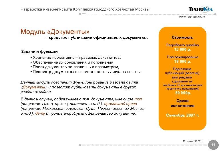 Разработка интернет-сайта Комплекса городского хозяйства Москвы WWW. TECHNOKAD. RU Модуль «Документы» – средство публикации