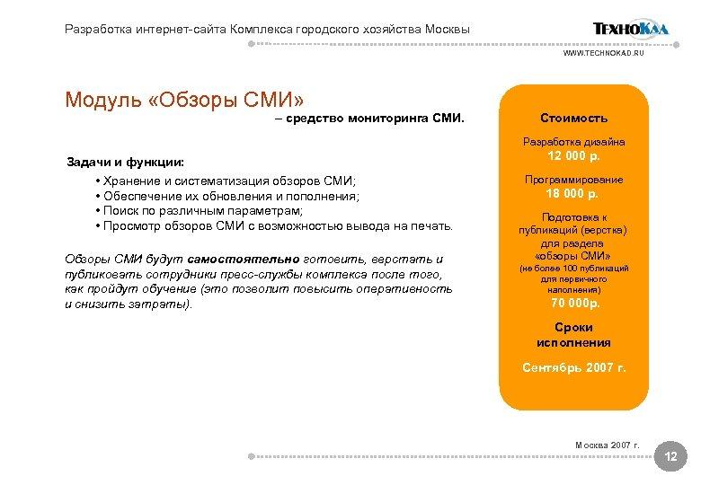 Разработка интернет-сайта Комплекса городского хозяйства Москвы WWW. TECHNOKAD. RU Модуль «Обзоры СМИ» – средство