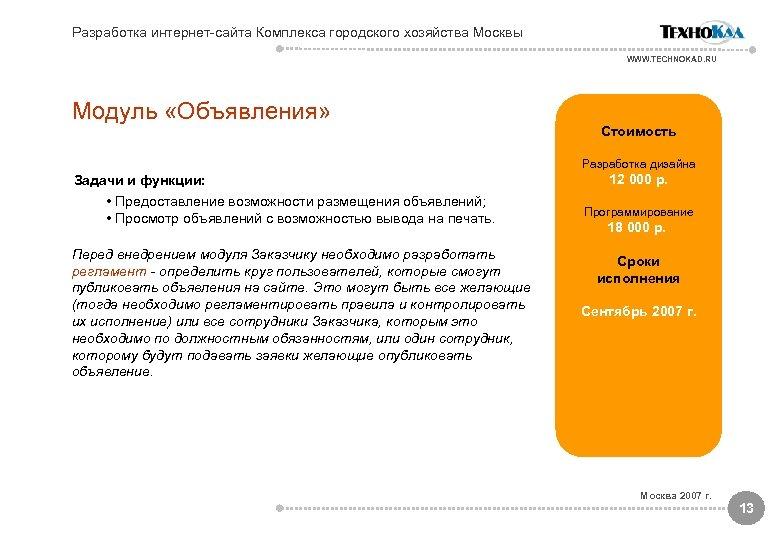 Разработка интернет-сайта Комплекса городского хозяйства Москвы WWW. TECHNOKAD. RU Модуль «Объявления» Стоимость Разработка дизайна