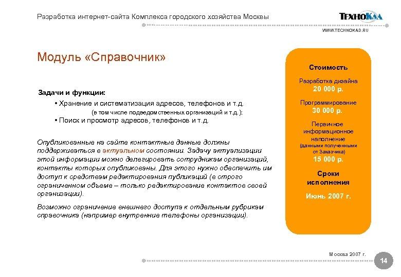 Разработка интернет-сайта Комплекса городского хозяйства Москвы WWW. TECHNOKAD. RU Модуль «Справочник» Стоимость Разработка дизайна