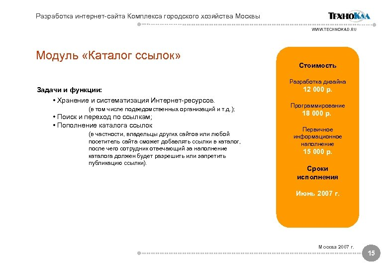 Разработка интернет-сайта Комплекса городского хозяйства Москвы WWW. TECHNOKAD. RU Модуль «Каталог ссылок» Стоимость Разработка