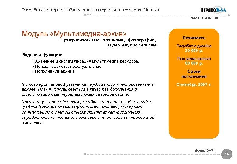 Разработка интернет-сайта Комплекса городского хозяйства Москвы WWW. TECHNOKAD. RU Модуль «Мультимедиа-архив» – централизованное хранилище