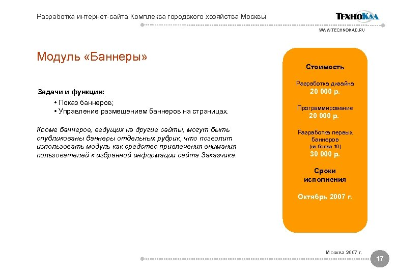 Разработка интернет-сайта Комплекса городского хозяйства Москвы WWW. TECHNOKAD. RU Модуль «Баннеры» Стоимость Разработка дизайна