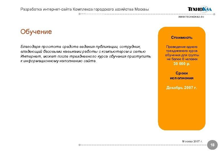 Разработка интернет-сайта Комплекса городского хозяйства Москвы WWW. TECHNOKAD. RU Обучение Благодаря простоте средств ведения