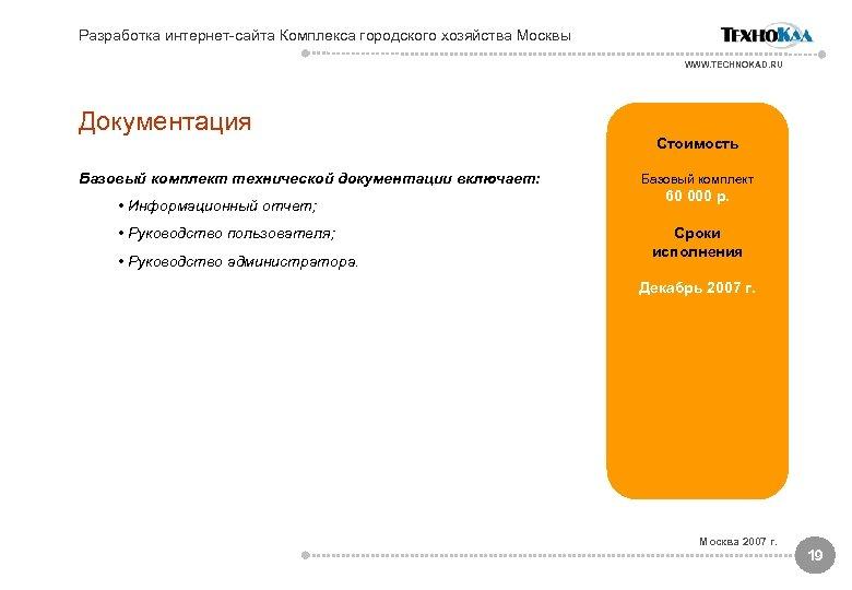 Разработка интернет-сайта Комплекса городского хозяйства Москвы WWW. TECHNOKAD. RU Документация Базовый комплект технической документации