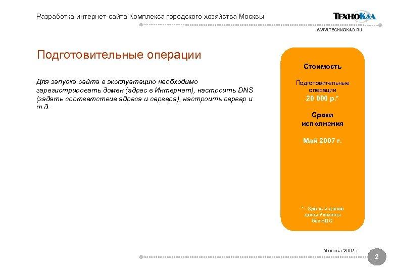 Разработка интернет-сайта Комплекса городского хозяйства Москвы WWW. TECHNOKAD. RU Подготовительные операции Стоимость Для запуска