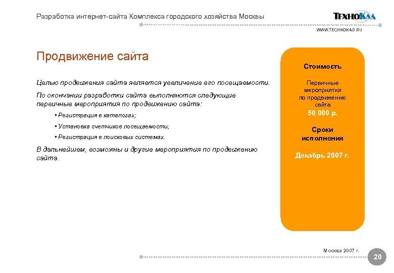 Разработка интернет-сайта Комплекса городского хозяйства Москвы WWW. TECHNOKAD. RU Продвижение сайта Целью продвижения сайта