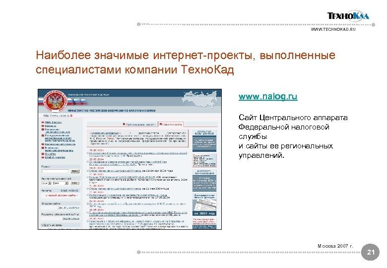 WWW. TECHNOKAD. RU Наиболее значимые интернет-проекты, выполненные специалистами компании Техно. Кад www. nalog. ru