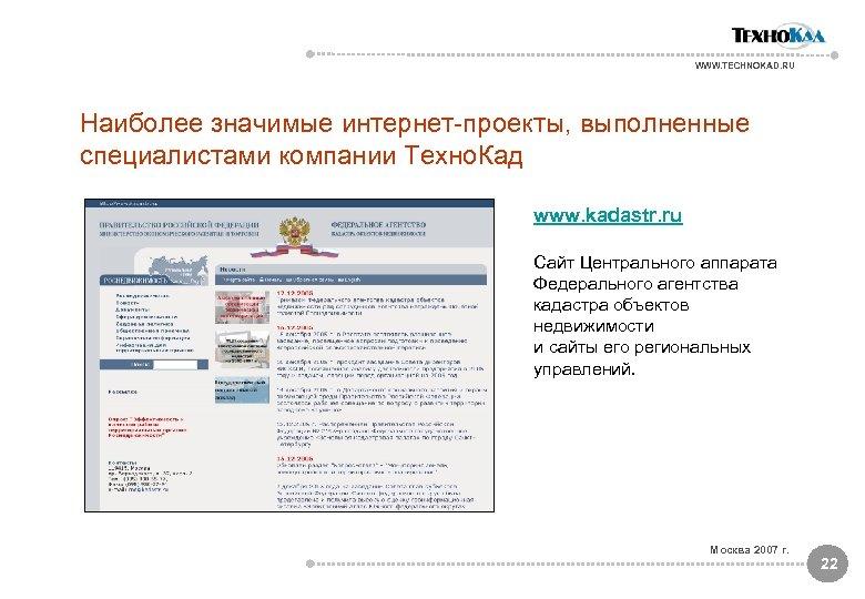 WWW. TECHNOKAD. RU Наиболее значимые интернет-проекты, выполненные специалистами компании Техно. Кад www. kadastr. ru