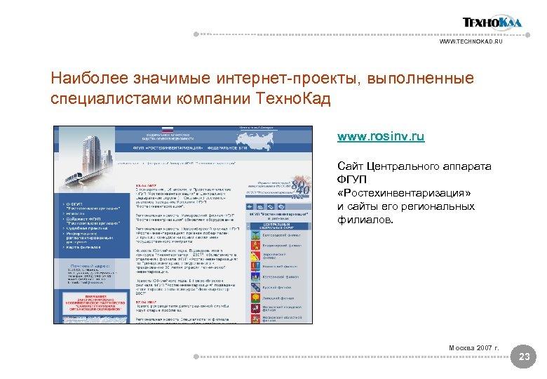 WWW. TECHNOKAD. RU Наиболее значимые интернет-проекты, выполненные специалистами компании Техно. Кад www. rosinv. ru