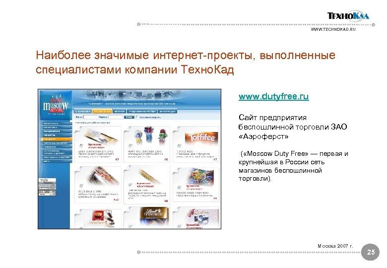 WWW. TECHNOKAD. RU Наиболее значимые интернет-проекты, выполненные специалистами компании Техно. Кад www. dutyfree. ru