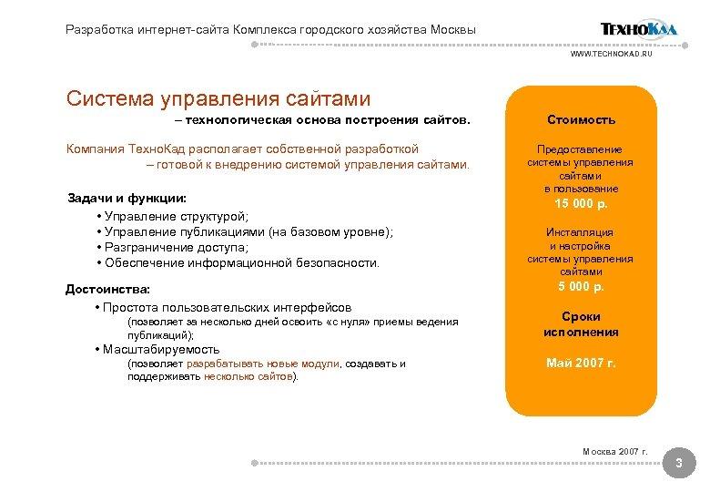 Разработка интернет-сайта Комплекса городского хозяйства Москвы WWW. TECHNOKAD. RU Система управления сайтами – технологическая