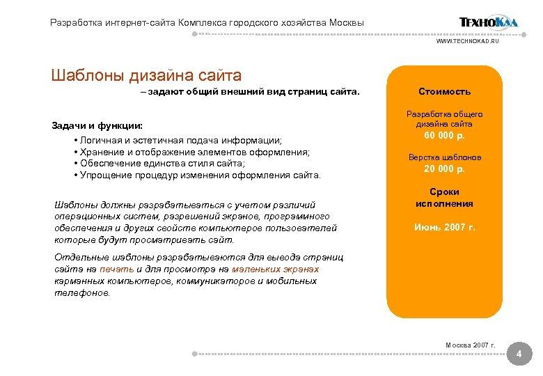 Разработка интернет-сайта Комплекса городского хозяйства Москвы WWW. TECHNOKAD. RU Шаблоны дизайна сайта – задают