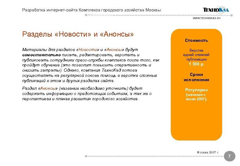 Разработка интернет-сайта Комплекса городского хозяйства Москвы WWW. TECHNOKAD. RU Разделы «Новости» и «Анонсы» Материалы