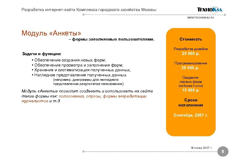 Разработка интернет-сайта Комплекса городского хозяйства Москвы WWW. TECHNOKAD. RU Модуль «Анкеты» – формы заполняемые