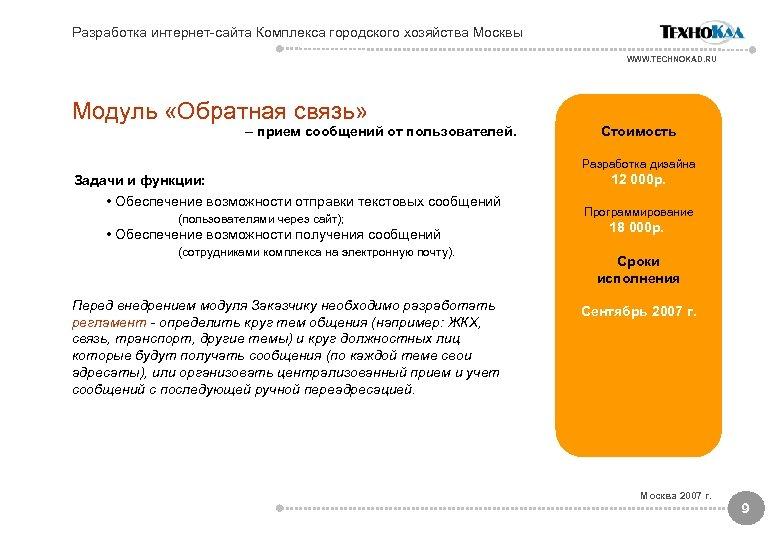 Разработка интернет-сайта Комплекса городского хозяйства Москвы WWW. TECHNOKAD. RU Модуль «Обратная связь» – прием